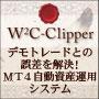 W2C-Clipper_logo