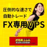 サービスアップデート!お名前.comデスクトップクラウド for MT4